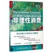 非理性消费(关于消费者行为决策的心理分析与应用)