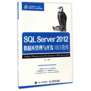 SQL Server2012数据库管理与开发项目教程(工业和信息化十三五高职高专人才培养规划教材)