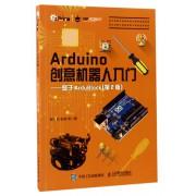 Arduino创意机器人入门--基于ArduBlock(第2版)
