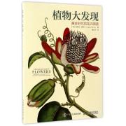 植物大发现(黄金时代的花卉图谱)