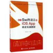 基于Swift语言的iOS App商业实战教程