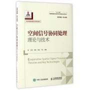 空间信号协同处理理论与技术(精)/未来网络创新技术研究系列/学术中国院士系列