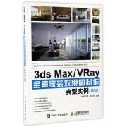 3ds Max\VRay全套家装效果图制作典型实例(第3版)