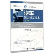 汽车钣金修复技术(第2版职业院校汽车类十三五规划教材)
