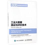工业大数据测试与评价技术/智能制造测试与评价技术丛书