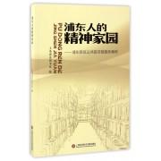 浦东人的精神家园--浦东新区公共图书馆服务案例