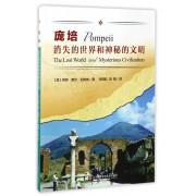 庞培/消失的世界和神秘的文明