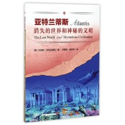 亚特兰蒂斯/消失的世界和神秘的文明
