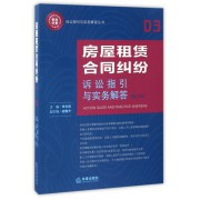 房屋租赁合同纠纷诉讼指引与实务解答(第3版)/诉讼指引与实务解答丛书