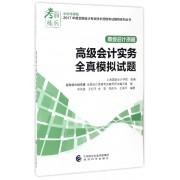 高级会计实务全真模拟试题(高级会计资格)/2017年度全国会计专业技术资格考试辅导系列丛书