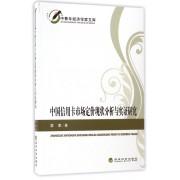中国信用卡市场定价现状分析与实证研究/中青年经济学家文库