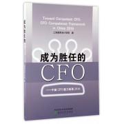 成为胜任的CFO--中国CFO能力框架2016