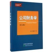 公司财务学(第5版)