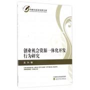 创业机会资源一体化开发行为研究/中青年经济学家文库