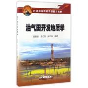 油气田开发地质学(石油高等院校特色规划教材)