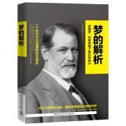 梦的解析(一个终于可以读懂的中文译本)