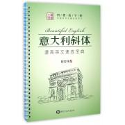 意大利斜体(漂亮英文速成宝典)/中国好书法魔幻练字王