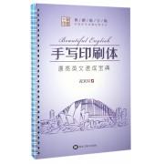手写印刷体(漂亮英文速成宝典)/中国好书法魔幻练字王