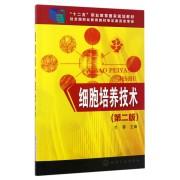 细胞培养技术(第2版十二五职业教育国家规划教材)