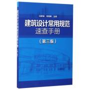 建筑设计常用规范速查手册(第3版)