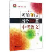 中考语文(考前60天提分300题)/考前提分系列