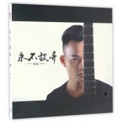 CD陈坚永不放弃