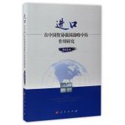 进口在中国贸易强国战略中的作用研究