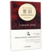 常识(影响世界历史里程的书英汉双语版)