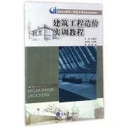 建筑工程造价实训教程(高职高专建筑工程技术专业系列规划教材)