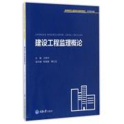 建设工程监理概论(应用技术型高等教育土建类专业规划教材)