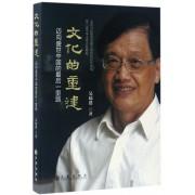 文化的重建(迈向盛世中国的最后一里路)