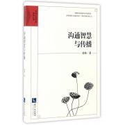 沟通智慧与传播/中华文化传承系列丛书