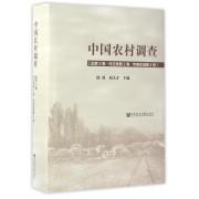 中国农村调查(总第3卷村庄类第2卷华南区域第2卷)(精)