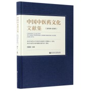 中国中医药文化文献集(2000-2016)(精)