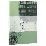 文艺学与文化研究工作坊(2014)