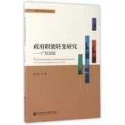 政府职能转变研究--广东经验/地方治理研究丛书