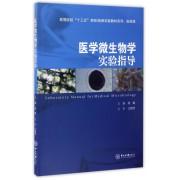 医学微生物学实验指导(医药类)/高等院校十三五规划创新实验教材系列