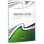 思想道德修养与法律基础(成人高等教育思想政治理论课教材)