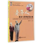 老年人服务与管理政策法规(职业院校双证书课题实验教材)