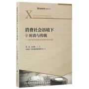 消费社会语境下的时尚与传统--国产影视戏剧创作的机遇与挑战/上海戏剧学院电影学丛书