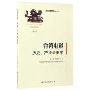 台湾电影历史产业与美学/上海戏剧学院电影学丛书