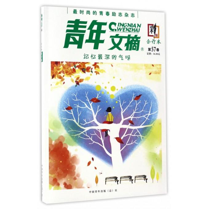 青年文摘(合订本第57卷彩版)