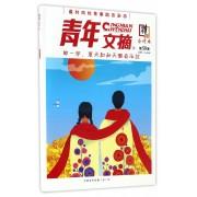 青年文摘(合订本第58卷彩版)
