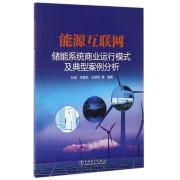 能源互联网(储能系统商业运行模式及典型案例分析)