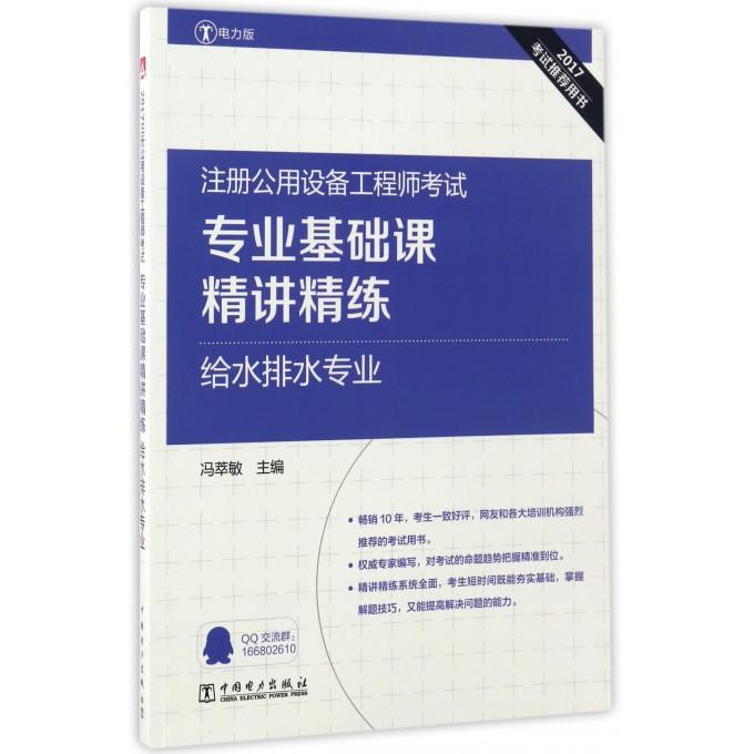 专业基础课精讲精练(给水排水专业2017注册公用设备工程师考试)