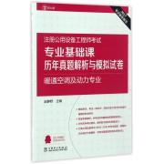 专业基础课历年真题解析与模拟试卷(暖通空调及动力专业2017注册公用设备工程师考试)