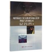 地铁隧道下穿公路诱发地层变形理论与控制技术