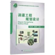 滴灌工程规划设计(优质高等职业院校建设项目校企联合开发教材)