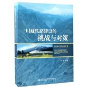 川藏铁路建设的挑战与对策(2016学术交流会论文集)