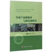 竹材产品碳储量与碳足迹研究